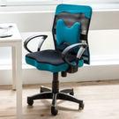 【I0049】厚座高靠背網辦公椅(附腰墊)-藍 MIT台灣製