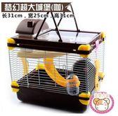 小倉鼠籠子超大別墅基礎籠相親隔離60特大號鬆鼠的窩用品XQB 情人節禮物