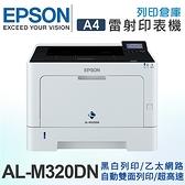 EPSON AL-M320DN 黑白雷射印表機 /適用 S110078/S11007/S110080/S110081/S110082