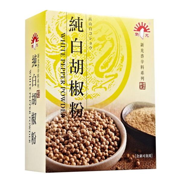 適用各式料理  【新光洋菜】-純白胡椒粉