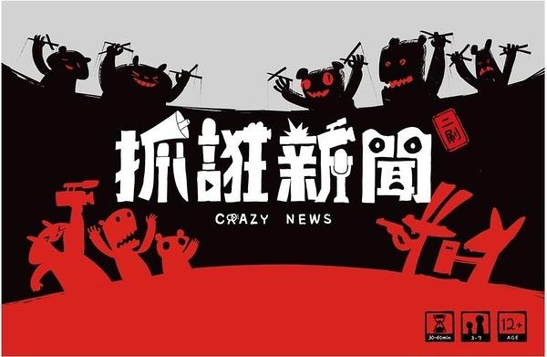 『高雄龐奇桌遊』 抓誑新聞 Crazy News 繁體中文版 正版桌上遊戲專賣店