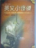 【書寶二手書T1/一般小說_ONC】英文小怪傑_譚光磊