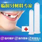 臨時修復缺牙牙縫牙洞自制假牙套仿烤瓷牙臨...