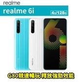 Realme 6i 4G/128G 4800萬畫素 6.5吋 智慧型手機 24期0利率 免運費