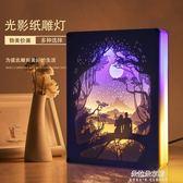 光影紙雕燈3diy材料包手工疊影創意床頭臺燈剪紙燈紙刻燈  朵拉朵衣櫥