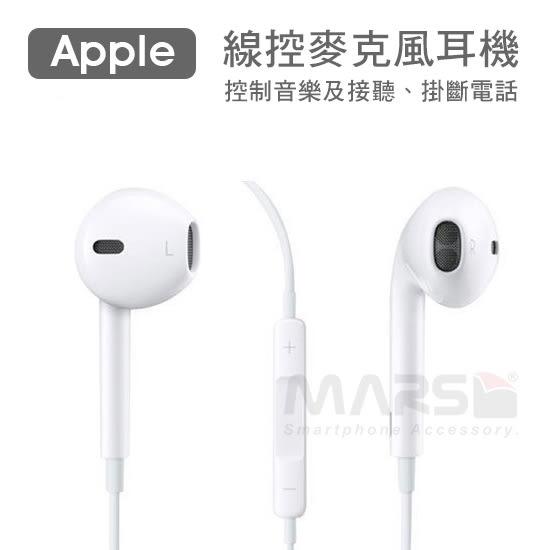 【marsfun火星樂】Apple 原廠品質 耳機 帶線控麥克風耳機 iPhone 7 / 7plus / iPhone 8 / iPhone X