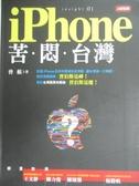 【書寶二手書T7/財經企管_QIA】iPhone 苦悶台灣_曾航