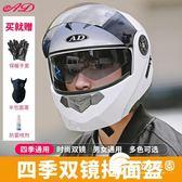 AD電動摩托車揭面頭盔男女四季通用冬季防霧安全帽全覆式藍牙頭盔-奇幻樂園