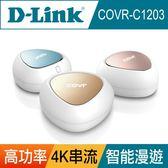 [富廉網]【D-Link】友訊 COVR-C1203 雙頻全覆蓋家用WIFI系統 路由器分享器