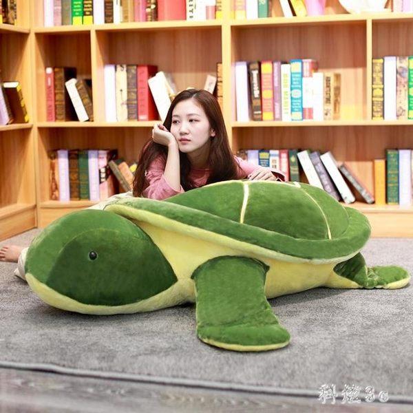 烏龜毛絨公仔玩具男孩大眼布娃娃坐墊大號海龜玩偶抱枕小烏龜公仔 PA5900『科炫3C』