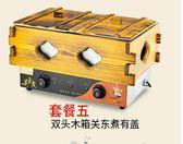 道升關東煮機器商用電串串香丸子小吃設備魚蛋機麻辣燙水煮爐鍋機 魔法鞋櫃 ATF 220v