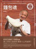 (二手書)麵包魂:巴黎二十五年烘焙師徐國斌帶你吃出無添加法國原味