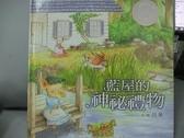 【書寶二手書T7/少年童書_YAK】藍屋的神秘禮物_貝果
