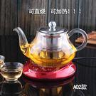 耐熱耐高溫玻璃茶具茶壺小號透明不銹鋼過濾...
