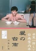 川島小鳥台南案內導覽手冊:愛的台南