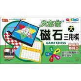 【大富翁】大富翁 G606 磁石三用棋-象棋/跳棋/西洋棋(大)