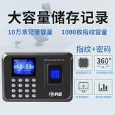 打卡鐘 科密指紋打卡考勤機上下班打卡機打卡器簽到機免軟件X12指紋機  美物 99免運