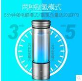 保健負離子生成器負氫離子電解素水杯YY1741『黑色妹妹』