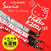 【HelloKitty】凱蒂貓 可愛設計配戴舒適 手機 識別證 鑰匙 掛繩 吊飾 頸掛式 扣環設計頸繩