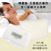 韓國製五星飯店專用 旅行壓縮沐浴海棉 10入/組