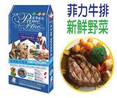 【LCB藍帶廚坊 - 第2包9折】牛肉野菜7.5kg  - 狗飼料