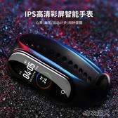 智慧手環 智慧運動手環手錶男女心率血壓防水計步器手錶適用于oppo華為vivo 遇見初晴
