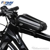 山地自行車包前梁包配件防水單車前包橫梁前掛包背包小包騎行後座