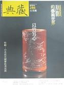 【書寶二手書T2/雜誌期刊_DXT】典藏古美術_286期_以竹寫心