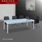 【會議桌 & 洽談桌CKB】圓柱玻璃會議桌系 CKB-3.5x7 MG 霧玻 主管桌 會議桌 辦公桌 書桌 桌子