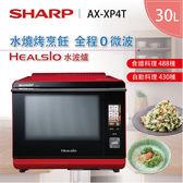 ♡加碼送羅技藍芽喇叭 官網登陸送商品卡$1000♡SHARP 夏普 30L Healsio水波爐 AX-XP4T(R) 泰國製