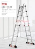 多 折疊梯子鋁合金加厚人字梯家用梯伸縮升降閣樓工程梯YXS 夢娜麗莎