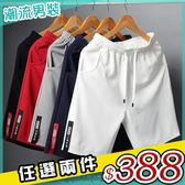 任選2件388短褲日系五分褲休閒褲貼條裝飾短褲【08B-G0679】