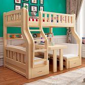 上下床雙層床子母床上下鋪床高低床兒童床成人多功能實木上床下桌【帝一3C旗艦】YTL