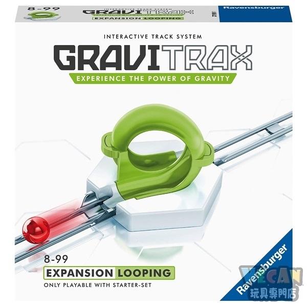 維寶 GraviTrax重力球旋轉機關 (Ravensburger) 益智遊戲 26093