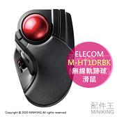 日本代購 ELECOM M-HT1DRBK 無線 軌跡球 滑鼠 52mm大球體 無線滑鼠 軌跡球滑鼠 大尺寸