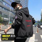夾克男2018秋季新款韓版修身chic休閒薄款帥氣青少年學生男士外套HM 金曼麗莎