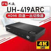 【PX大通】Ultra HD 4K HDMI四進一出切換器2.0版 UH-419ARC