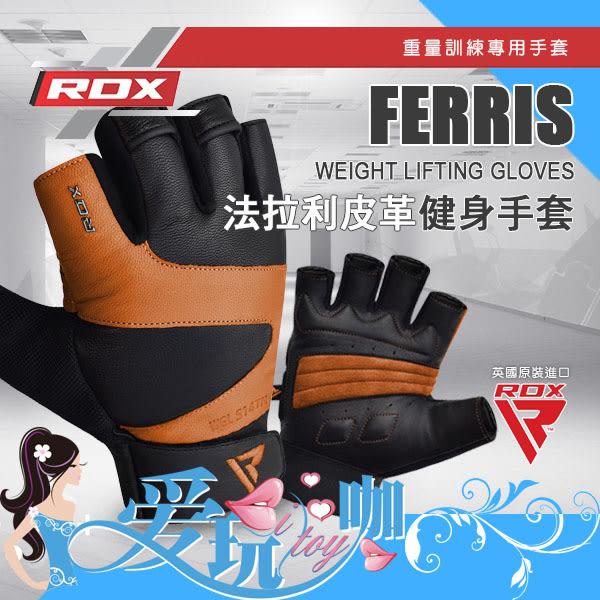 ● 黃褐色 ●英國 RDX 法拉利皮革健身手套 FERRIS WEIGHTLIFTING LEATHER GYM GLOVES 重量訓練/健美專用手套