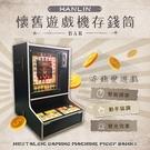 【免運限用宅配】HANLIN BAR懷舊遊戲機存錢筒