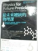 【書寶二手書T4/科學_LJC】給未來總統的物理課:從恐怖主義、能源危機、核能安全_理查.繆勒