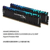 新風尚潮流 【HX440C19PB3AK2/16】 金士頓 RGB 燈效 超頻記憶體 DDR4-4000 8GB x2