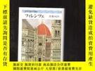 二手書博民逛書店罕見世界の都市の物語Y24040 若桑 文藝春秋 出版1994