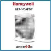 6/15-6/20限時優惠Honeywell 抗敏系列空氣清淨機 HPA-100APTW