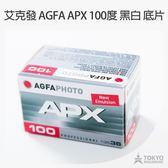 【東京正宗】 艾克發 AGFA APX 135 100度 黑白底片 傳統底片 底片