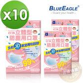 【醫碩科技】藍鷹牌NP-3DSSNP*10台灣製立體型幼童防塵立體口罩 超高防塵率 藍綠粉 5入*10包免運