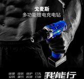 電鑽 多功能充電鑽12V鋰電鑽電動螺絲刀小微型家用手槍鑽電起子鋰電轉 限時搶購
