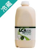 LCA506活菌發酵乳-原味1750ml【愛買冷藏】