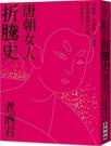 唐朝女人折騰史:不服輸、不將就、不認命,那些勇敢做自己的大唐奇...【城邦讀書花園】