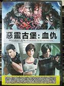 影音專賣店-P00-581-正版DVD-動畫【惡靈古堡 血仇】-暢銷電玩改編推出 CG動畫