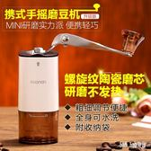 便攜式折疊手搖磨豆機迷你手動咖啡機手動磨咖啡機 QQ8487
